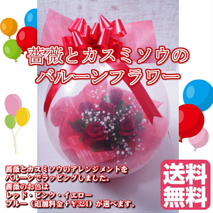 薔薇バラとカスミソウのバルーンフラワーバルーンフラワーギフト 誕生日 ギフト【生花が風船の中に入ってる】【サプライズな贈り物】【バラ入りバルーンフラワー】