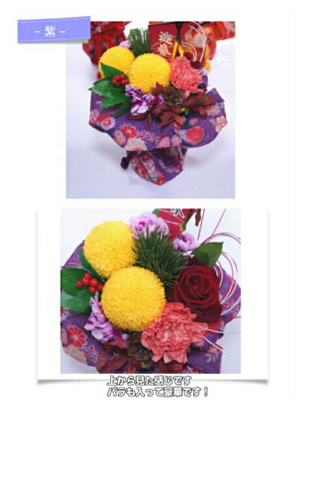 お正月花束送料無料【迎春】和風呂敷を使った花瓶のいらない花束です花束ギフト花