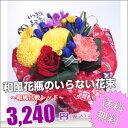 和風呂敷を使った花瓶のいらない花束です 花束 ギフト 花