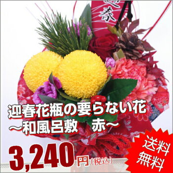 敬老の日ブーケ【花束】和風呂敷を使った花瓶のいらない花束です