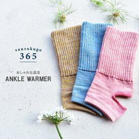 アンクルウォーマー【365(サンロクゴ)】おしゃれな温活 冷え性対策/トレンカ/レッグウォーマー/靴下/かわいい/ギフト/リラクゼーション/日本製