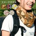 スヌードタオル【365】camp(キャンプ) ストール/迷彩/オルテガ/ボタニカル/かわいい/アウトドア/吸水/防寒/ギフト