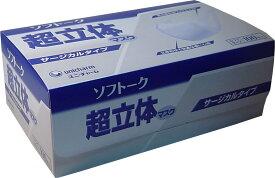 16時まで当日発送【即納 送料無料】ユニ・チャームマスク unicharm ソフトーク 日本製マスク 超立体マスク サージカルタイプ ふつうサイズ レギュラーサイズ 100枚入【マスク】JAN4903111510559