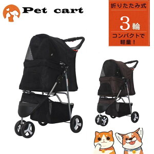 ペットカート 多頭 小型犬 中型犬 3輪 折りたたみ 軽量 バギー ドッグカート ペットキャリー キャリーバッグ キャリー キャスター 猫 ペット用品
