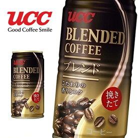 UCC 上島珈琲 ブレンドコーヒー 185g缶×30本入 UCC BLENDED COFFEE
