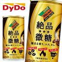 ダイドー ブレンド 絶品微糖 185g缶×30本入 DyDo Blend