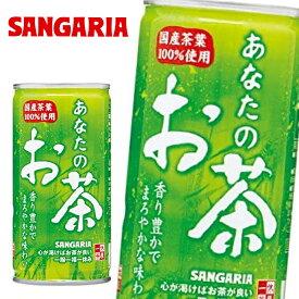 サンガリア あなたのお茶 190g缶×30本入 SANGARIA