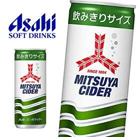 アサヒ 三ツ矢サイダー 250ml缶×30本入 Asahi MITSUYA CIDER