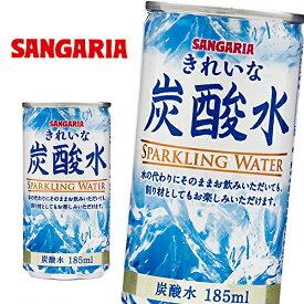 サンガリア きれいな炭酸水 185ml缶×30本入 SANGARIA