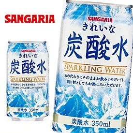 サンガリア きれいな炭酸水 350ml缶×24本入 SANGARIA