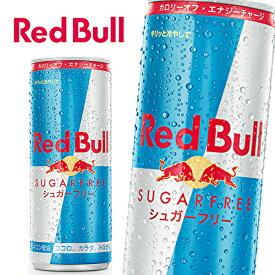 【※東北地方・北海道・沖縄県配送不可】【送料無料】Red Bull ENERGY DRINK レッドブルジャパン レッドブル シュガーフリー エナジードリンク 250ml缶×24本入 1ケース