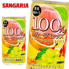 サンガリア 果実味わう 100% フルーツミックジュース 190g缶×30本入 SANGARIA
