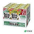 伊藤園1日分の野菜200ml紙パック×12本入ITOEN
