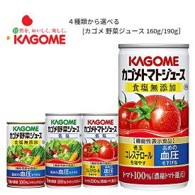 【送料無料】【選べる1ケース】KAGOME カゴメ トマトジュース 野菜ジュース 各種 160g缶 190g缶 30本入 1ケース[低塩 食塩無添加]※東北・北海道・沖縄は別途送料必要