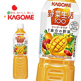 カゴメ 野菜生活100 マンゴーサラダ 720mlPET×15本入 KAGOME