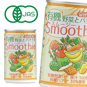 光食品 有機野菜とバナナのスムージー 160g缶×30本入 HIKARI