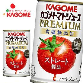 カゴメ トマトジュース プレミアム 食塩無添加 ストレート 160g缶×30本入 KAGOME PREMIUM
