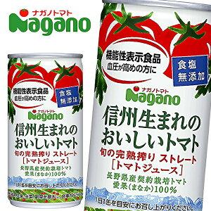 ナガノトマト 信州生まれのおいしいトマト 食塩無添加 [機能性表示食品] 190g缶×30本入 Nagano