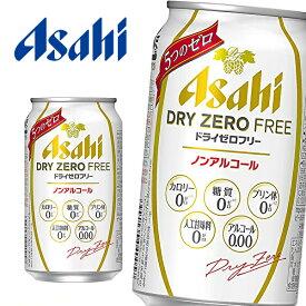 【※東北地方・北海道・沖縄県配送不可】【送料無料】Asahi DRYZERO FREE アサヒ ドライゼロ フリー ノンアルコール 350ml缶×24本入 1ケース
