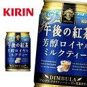 キリン 午後の紅茶 芳醇ロイヤルミルクティー 280g缶×24本入 KIRIN
