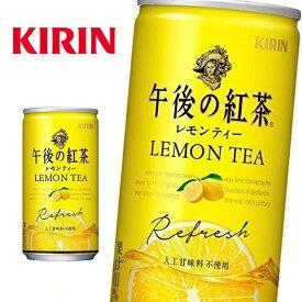 キリン 午後の紅茶 レモンティー 185g缶×20本入 KIRIN LEMON TEA