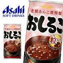 アサヒ 老舗あんこ屋特製 おしるこ 粒入り 190g缶×30本入 Asahi