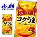 アサヒ コクうま コーンポタージュ 185g缶×30本入 Asahi
