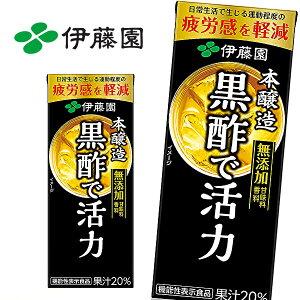 伊藤園 黒酢で活力 [栄養機能食品] 200ml紙パック×24本入 ITOEN