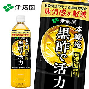 伊藤園 黒酢で活力 [機能性表示食品] 900mlPET×12本入 ITOEN