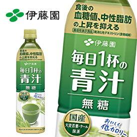 伊藤園 毎日1杯の青汁 無糖 [機能性表示食品] 900gPET×12本入 ITOEN