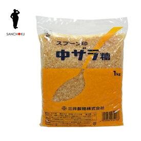 三井製糖 スプーン印 中ザラ糖 1kg×20袋入