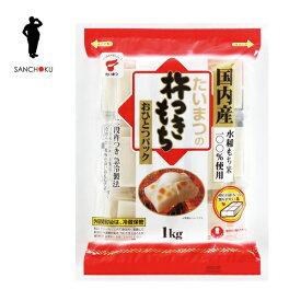 【送料無料】たいまつ食品 たいまつの杵つきもち おひとつパック 1kg×10袋入 1ケース※東北・北海道・沖縄は別途送料必要
