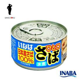 いなば食品 ひと口さば 水煮 缶詰 115g缶×24個入