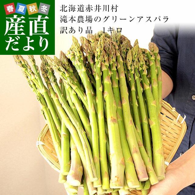 送料無料 北海道より産地直送 赤井川村滝本農場の有機JAS認定グリーンアスパラ 規格外  約1キロ