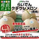送料無料 北海道より産地直送 JAきょうわ らいでんクラウンメロン 青肉 8キロ(2キロ×4玉) ランキングお取り寄せ