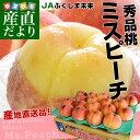 福島県より産地直送 JAふくしま未来 秀品桃 ミスピーチ(あかつき) 約5キロ(15から18玉) 桃