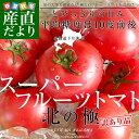 北海道より産地直送 下川町のスーパーフルーツトマト <北の極> 訳あり品 大ボリューム 2キロ (350g前後×6パック)