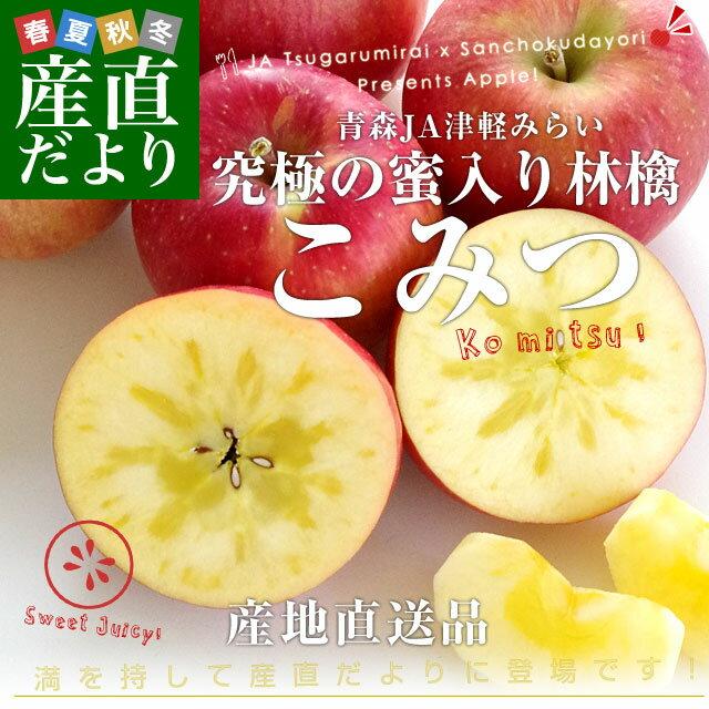 青森県より産地直送 JA津軽みらい「こみつ」秀品 2キロ(8玉から11玉) 林檎 りんご お歳暮 御歳暮