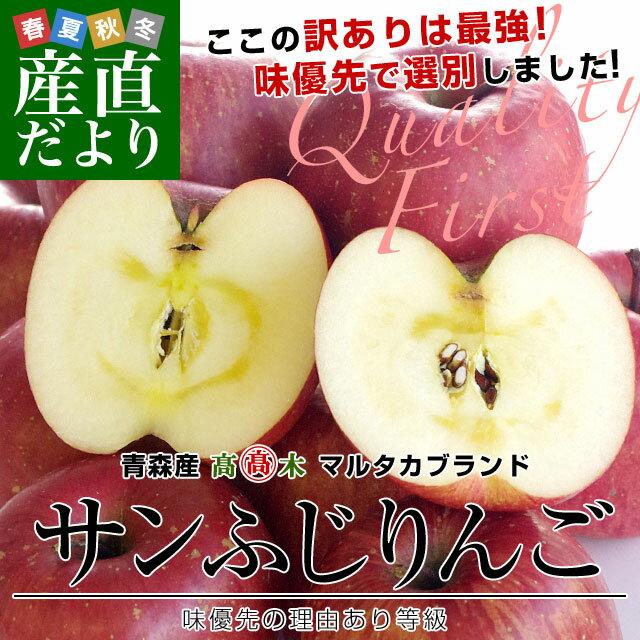 送料無料 青森県より産地直送 高木商店 マルタカブランド サンふじりんご 味優先の理由あり 3キロ(10から12玉入)×2箱 林檎 りんご リンゴ
