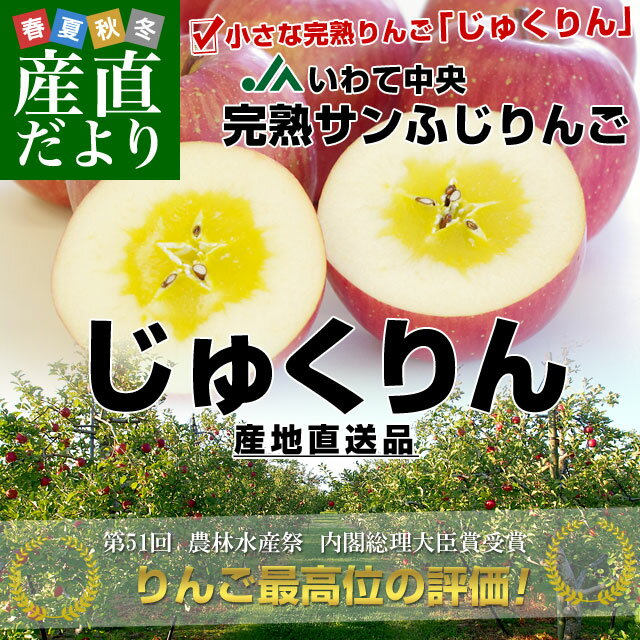 送料無料 岩手県より産地直送 JAいわて中央 完熟サンふじりんご じゅくりん 5キロ (16玉から23玉) 林檎 りんご リンゴ お歳暮 御歳暮
