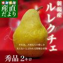 送料無料 新潟県より産地直送 JAにいがた南蒲 ル レクチェ 秀品 2キロ(5玉から7玉) 洋ナシ 洋梨 ル・レクチェ