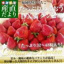 福岡県産 超盛り あまおう デラックス2箱 (270g×4P:合計32粒から48粒入り) いちご、苺、イチゴ