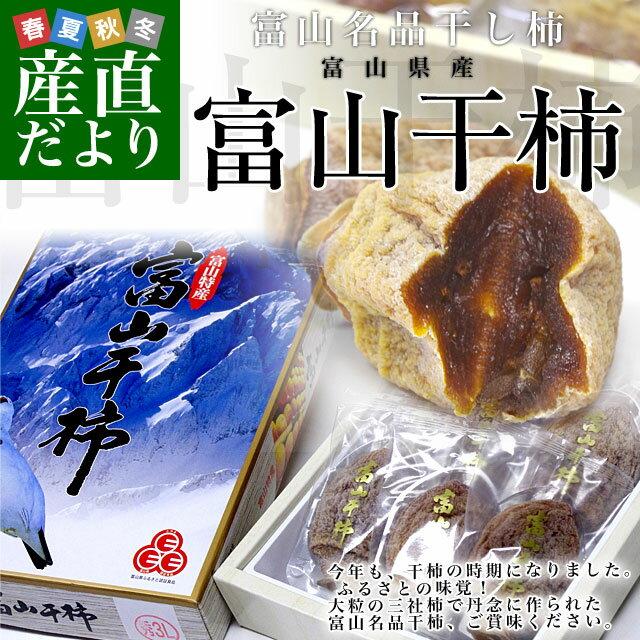 送料無料 富山県産 富山名品干し柿 2Lから3Lサイズ 約500g (8から12玉) 市場スポット
