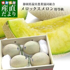 送料無料 静岡県産 静岡県温室農協  マスクメロン MELOX(メロックス) 超大玉2キロ×4玉  合計8キロ 市場発送 めろん