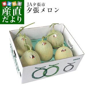 北海道産 JA夕張市 夕張メロン 優品 約8キロ (5玉から6玉入) 送料無料 めろん 市場スポット