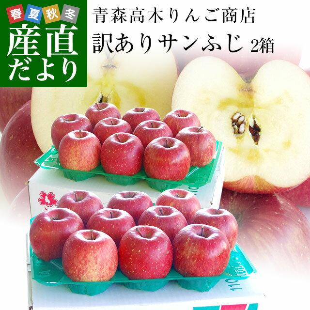 送料無料 青森県より産地直送 高木りんご商店 マルタカブランド サンふじりんご 味優先の理由あり 3キロ×2箱(9から11玉入×2箱) 林檎 りんご リンゴ