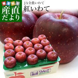 岩手県より産地直送 JA全農いわて 岩手県オリジナル品種 紅いわて 秀品 約5キロ (14から20玉) 送料無料 林檎 りんごリンゴ