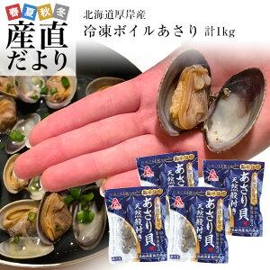 北海道厚岸産 冷凍ボイルあさり 計1キロ(250g×4袋)アサリ 浅利 魚介 冷凍便 送料無料