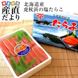 北海道産 虎杖浜の塩たらこ 約500g 送料無料 タラコ
