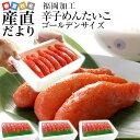 送料無料 福岡加工 辛子明太子 ゴールデンサイズ 1本もの 約280g(6から7本)×3箱